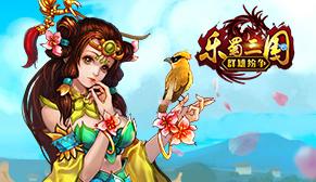 芒果游戏乐蜀三国2